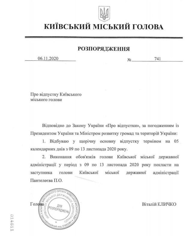 Виталий Кличко решил отдохнуть от политики