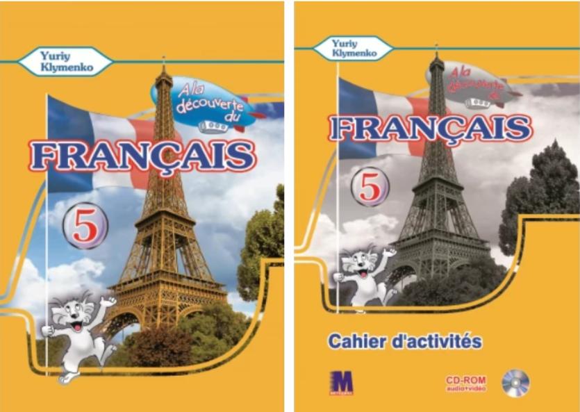 Какие лучше выбрать школьные учебники по французскому языку для 5-11 классов