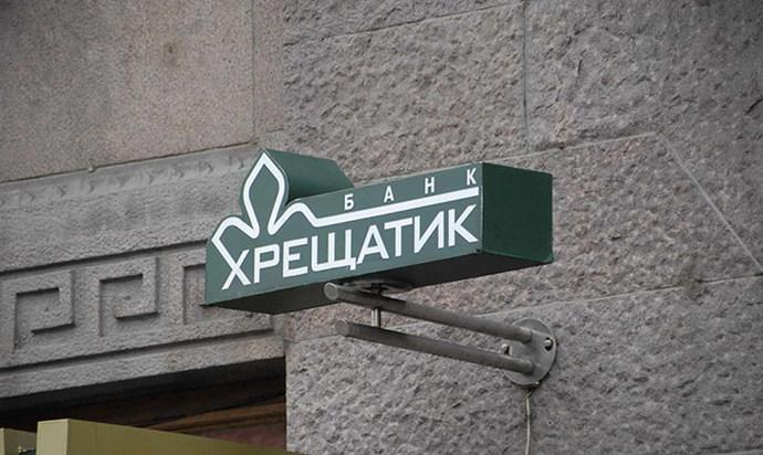 "Сотрудница банка ""Хрещатик"" отобрала у клиентов 10 млн гривен"