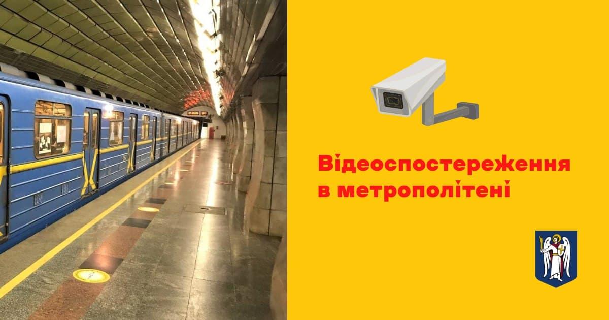 В Киевском метро установят новые камеры видеонаблюдения
