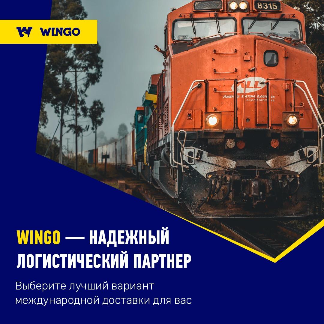 Международные железнодорожные перевозки с компанией Wingo