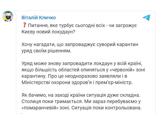 Кличко рассказал, когда в Киеве могут ввести локдаун