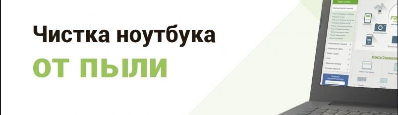 Оперативная чистка ноутбука от пыли в Киеве