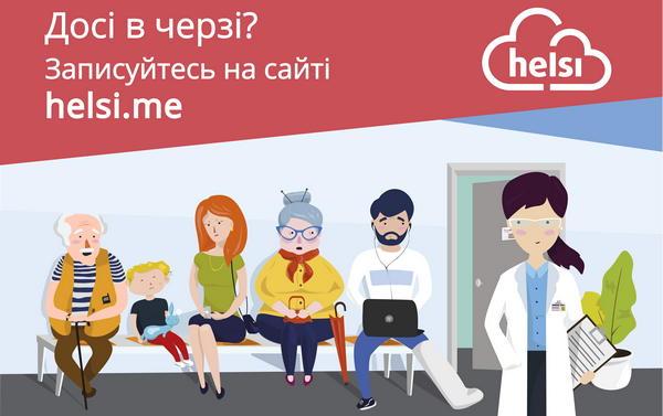 Киевляне могут записаться на вакцинацию через Helsi.me