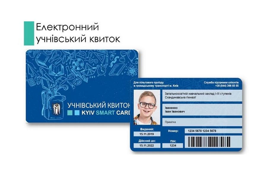Школьники Киева могут оформить электронный ученический е-билет