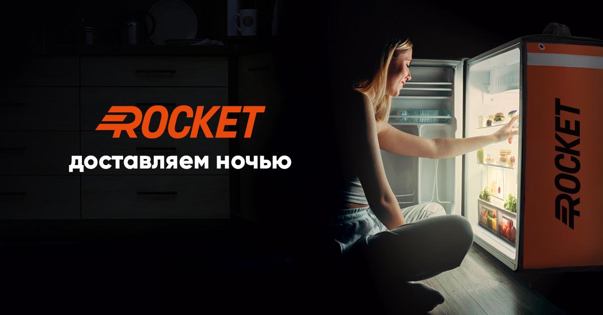 В Киеве курьеры Rocket будут доставлять еду даже ночью