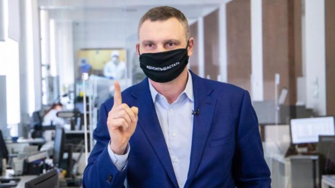 """Кличко заявил, что Киев войдет в """"красную"""" зону карантина"""